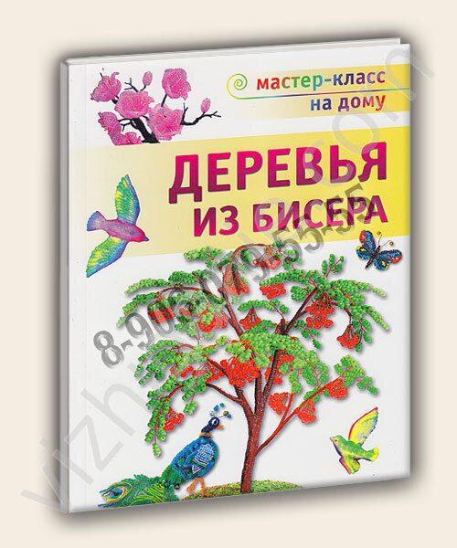 гулидова деревья из бисера - Бисероплетение для Всех!